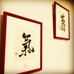 Ki Kotobuki calligraphy